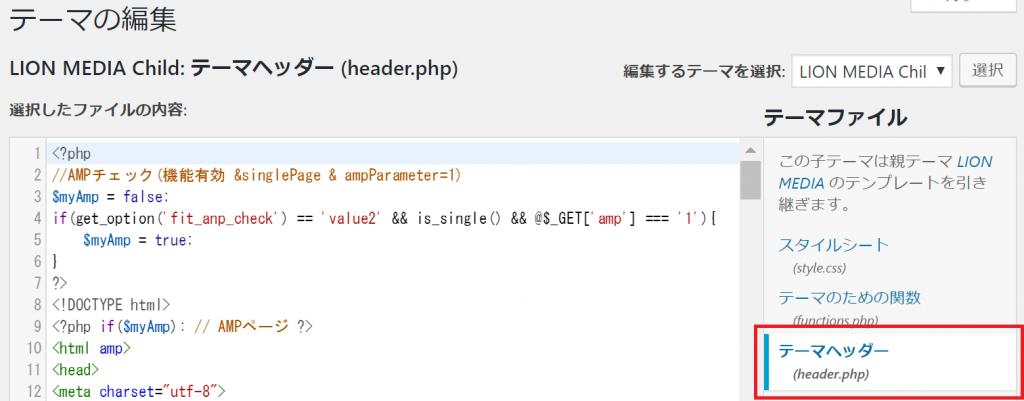 右メニューheader.php編集