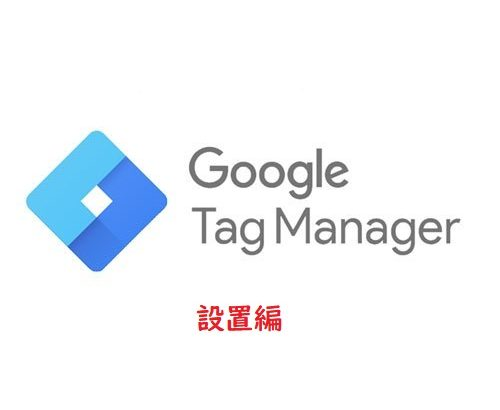 WordPressにGoogleTagManagerを設置する方法(GTM設置編)