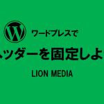 スクロールしてもヘッダーを固定表示する方法(LION MEDIA)(未完)