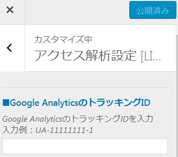 テーマ機能でGoogleAnalytics設定
