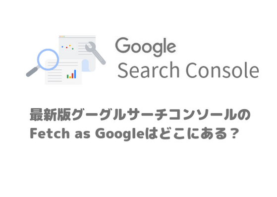 Google Search Console最新版のFetch as Googleはどこにある?