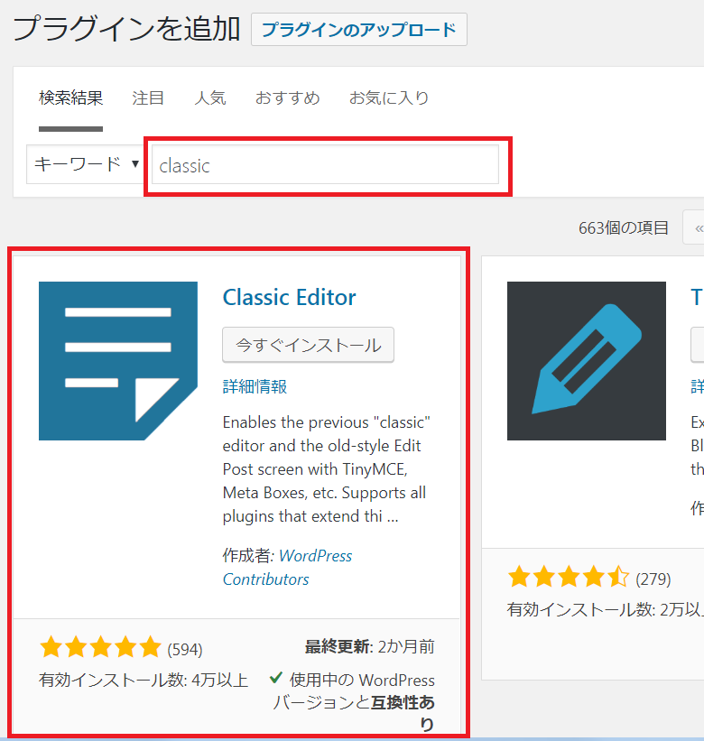 ClassicEditorを検索