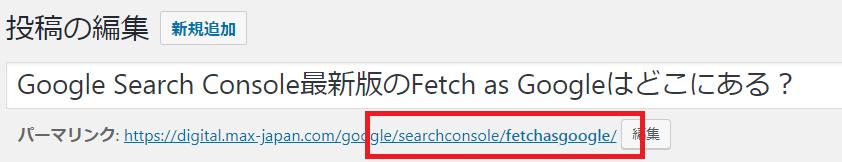 URL変更完了
