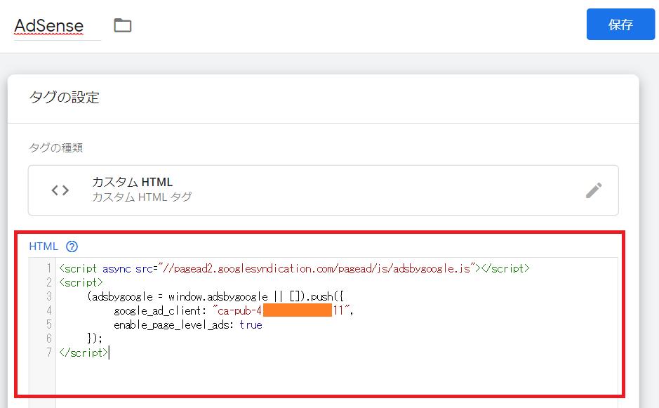 AdSenseコードを入力