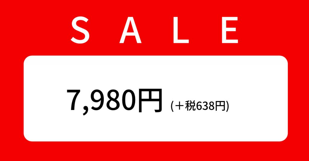 値札(プラス税)