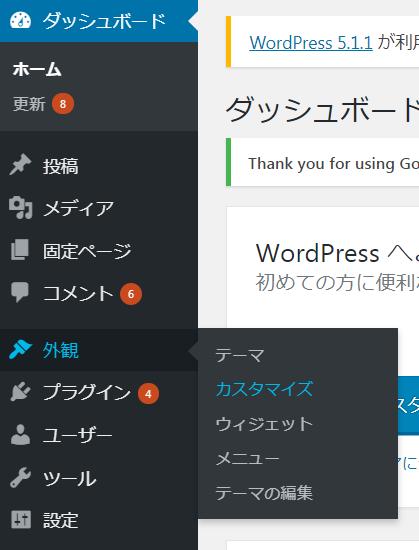 WordPress管理画面左メニュー