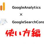 何ができる?Googleアナリティクスとサーチコンソールを連携した後の使い方
