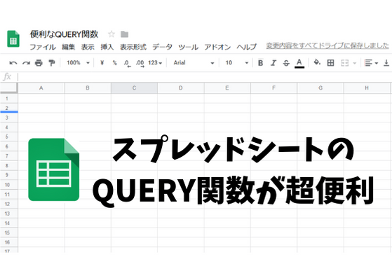 QUERY関数