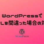 WordPressでURLを変更した時の手順
