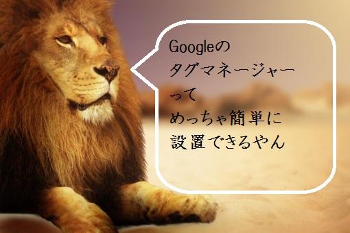 LION MEDIAで超簡単にGoogleTagManagerを設置する手順