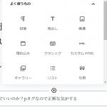 WordPress新エディター